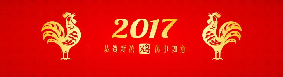 chinese new year spielen