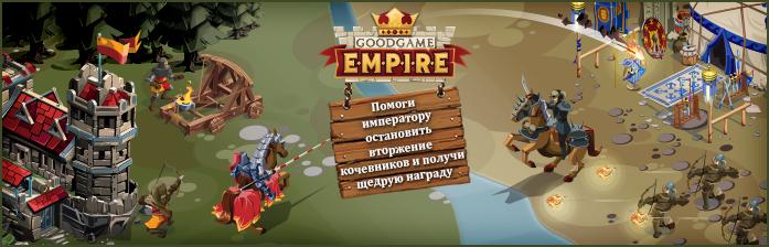 Империя Goodgame