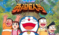 Doraemon: A Dream dawn giant island